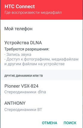 Изображение, на котором показана экранная подсказка HTC Connect.